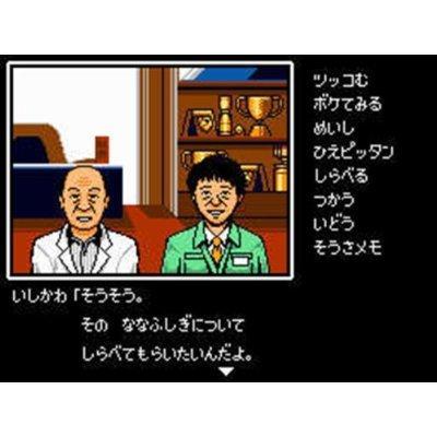 NDS】ゲームセンターCX 有野の挑...