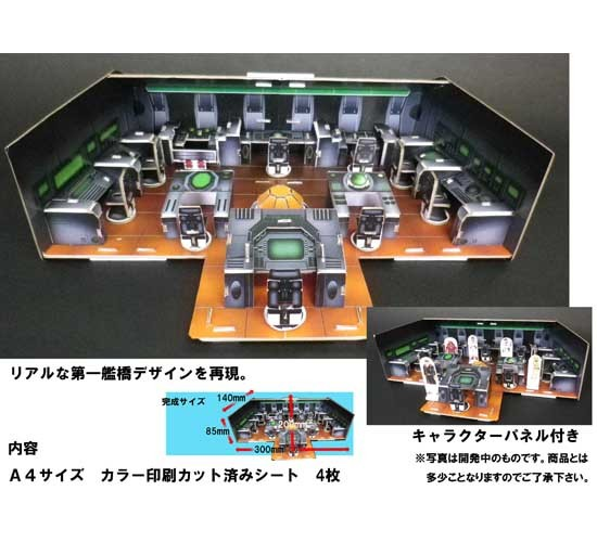 イマージュ 3Dペーパーモデル 宇宙戦艦ヤマト2199 第一艦橋