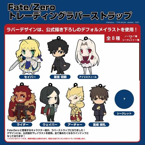 Fate Zero トレーディングラバーストラップ 8個入り1box ホビーの総合通販サイトならホビーストック