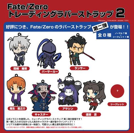 Fate Zero トレーディングラバーストラップ2 8個入り1box ホビーの総合通販サイトならホビーストック