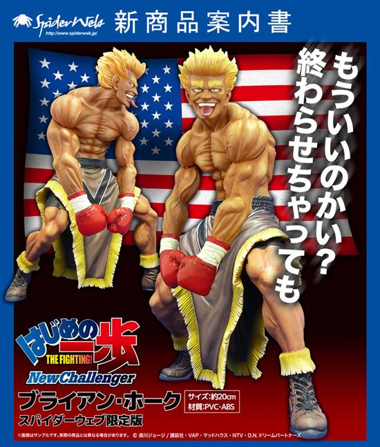 ダイブ はじめの一歩the Fighting!new Challenger ブライアン・ホーク リアルフィギュア