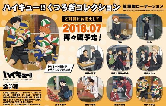 【再販】ハイキュー!! くつろぎコレクション ~ アニメ・キャラクターグッズ新作情報・予約開始速報