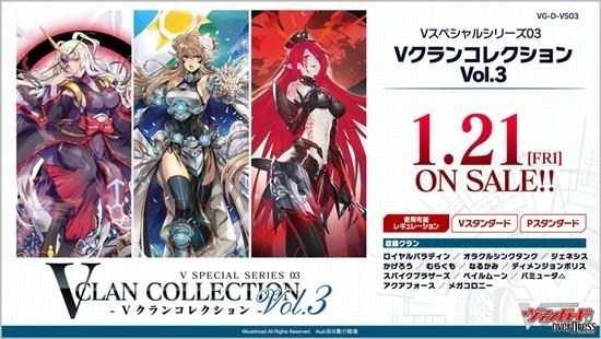 VG-D-VS03 カードファイト!! ヴァンガード ove アニメ・キャラクターグッズ新作情報・予約開始速報